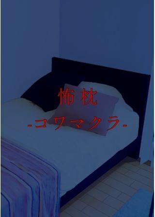 怖枕-コワマクラ-