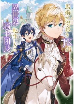 王太子殿下、女の私が騎士団長でいいんですか!?