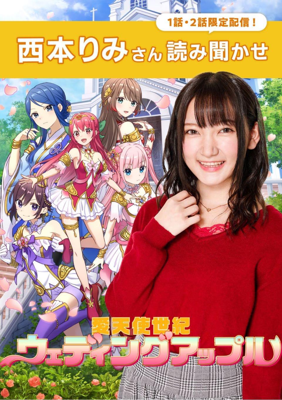 愛天使世紀 ウェディングアップル(読み聞かせ by 西本りみ)
