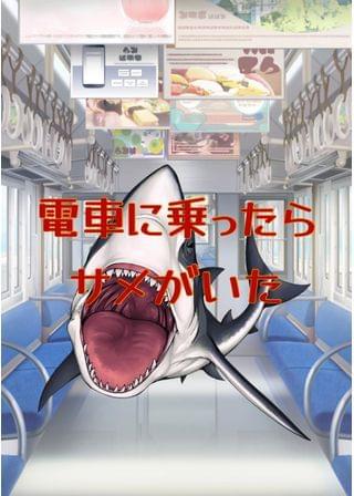 電車に乗ったらサメがいた