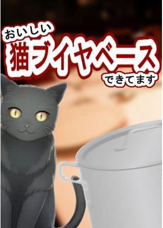 洋食屋クロネコ軒の猫ブイヤベース