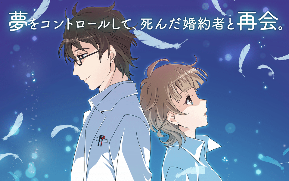 In My Dream 〜 続きは夢で 〜